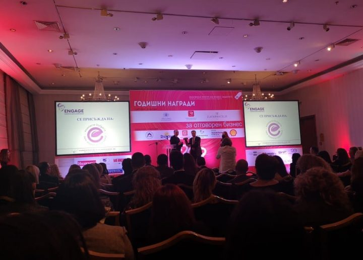 Esseterre Bulgaria at the Annual Responsible Business Awards 2019